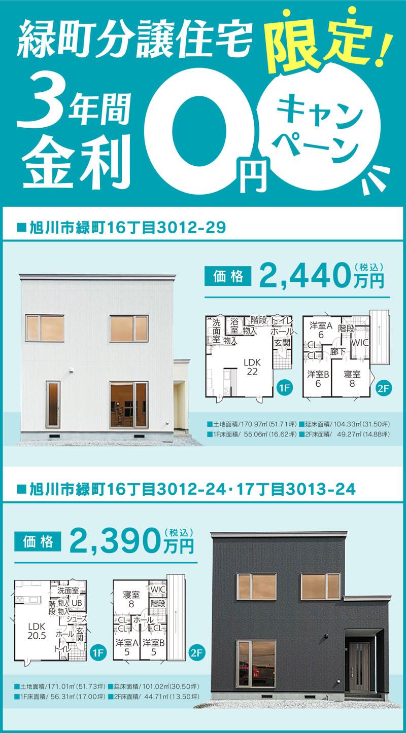 3年間金利ゼロ円キャンペーン
